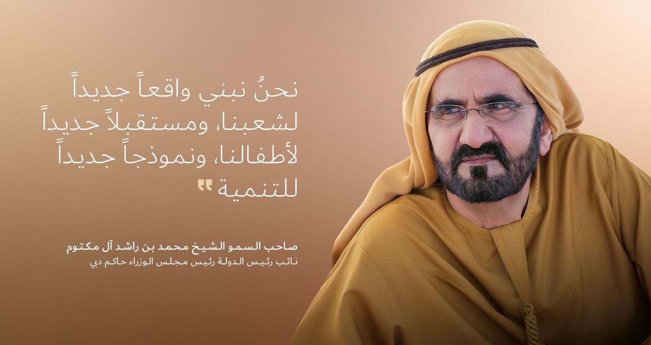 HH-Sheikh-Mohammed