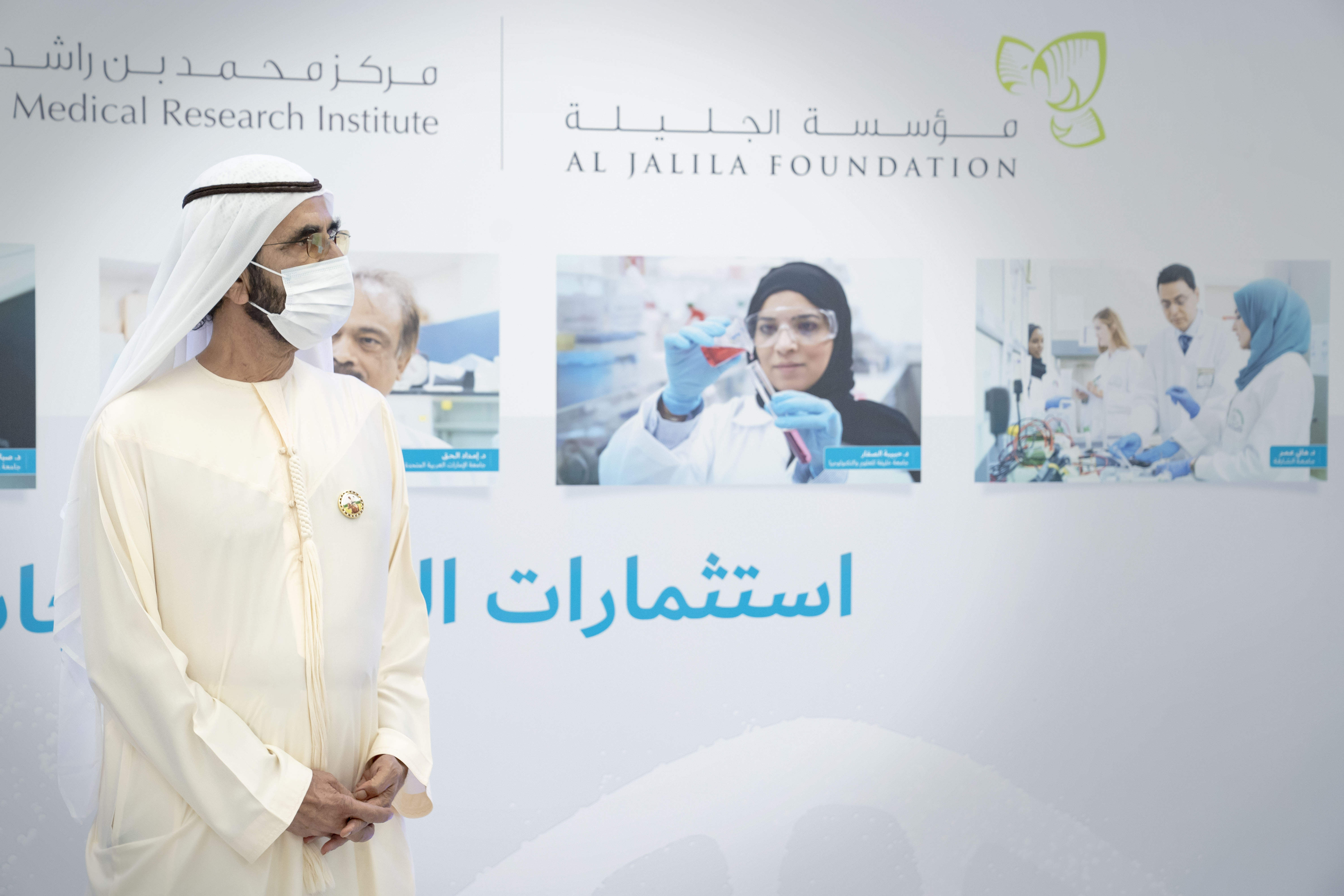 Sheikh Mohammed launches the Mohammed Bin Rashid Medical Research Institute an initiative of Al Jalila Foundation