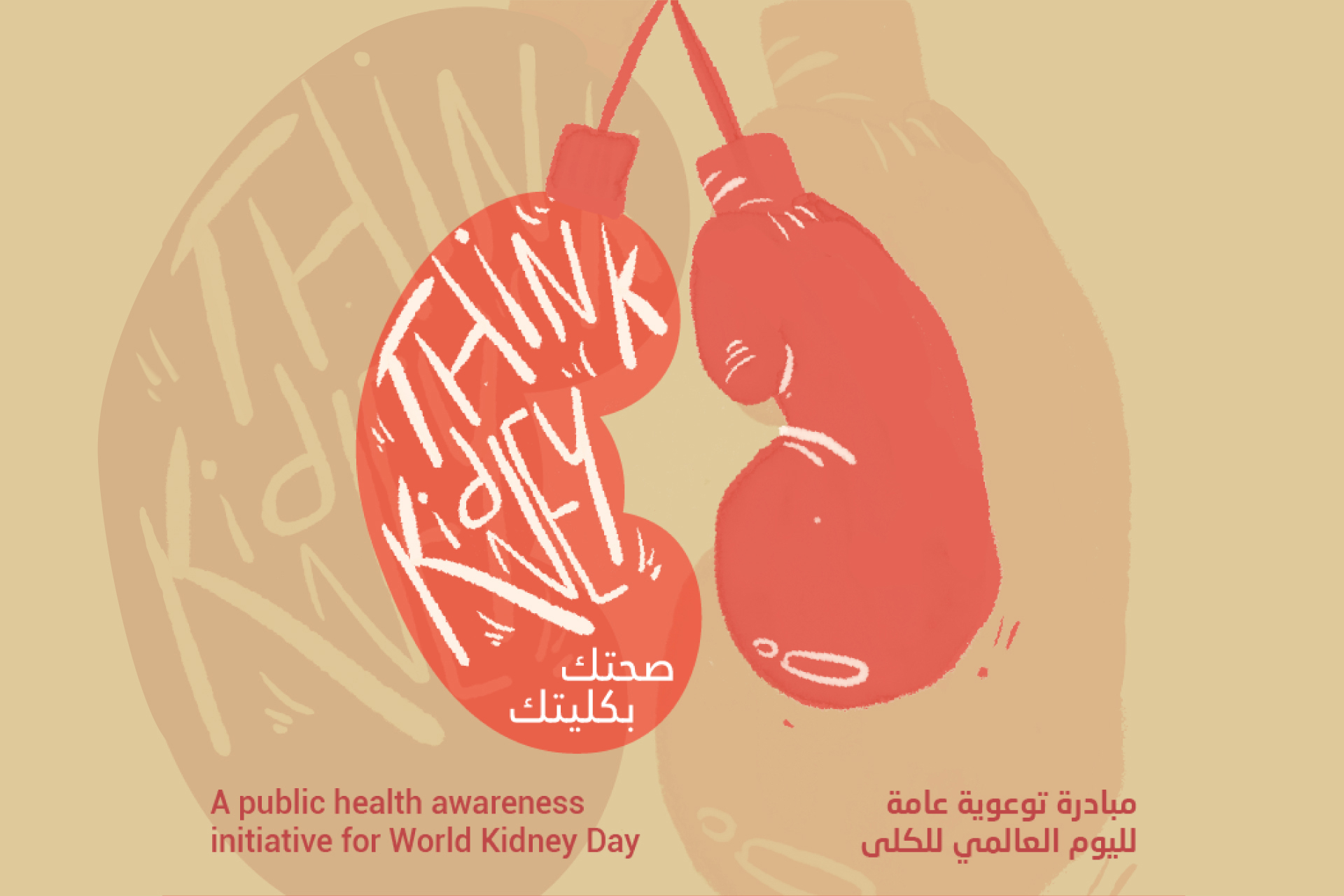 Five entities in Dubai Healthcare City launch a collaborative month-long campaign to intensify awareness on kidney health